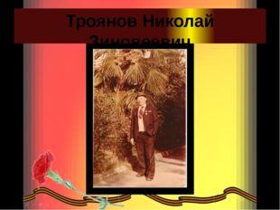 Троянов Николай Зиновеевич