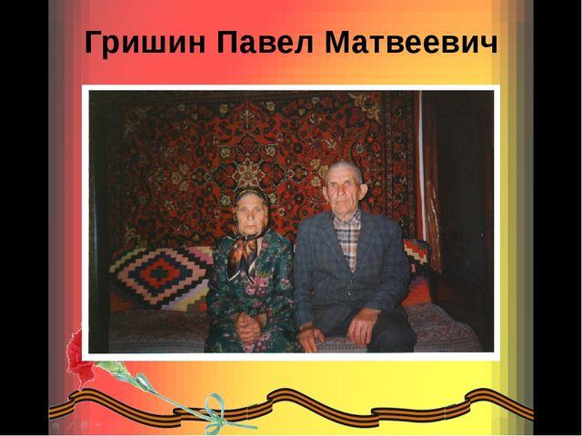 Гришин Павел Матвеевич