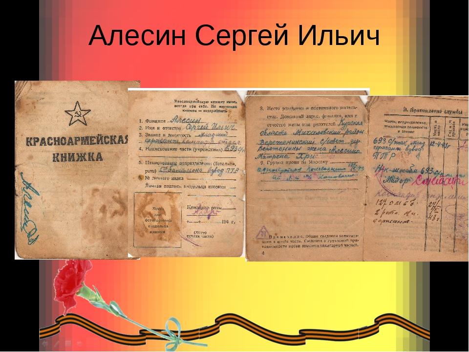 Алесин Сергей Ильич