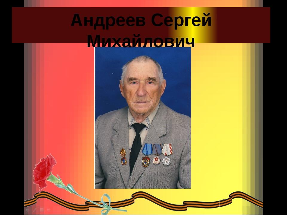 Андреев Сергей Михайлович