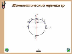 Математический тренажер