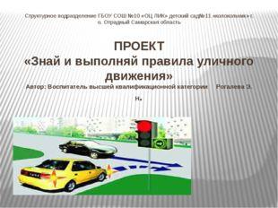 Структурное подразделение ГБОУ СОШ №10 «ОЦ ЛИК» детский сад№11 «колокольчик»