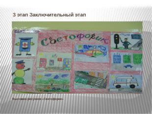 3 этап Заключительный этап  Выставка рисунков «Светофорик»