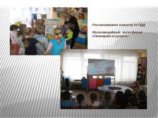 Ра -Рассматривание плакатов по ПДД -Мультимедийный мультфильм «Смешарики на д