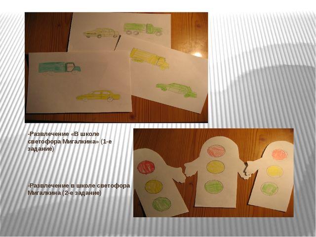 -Развлечение «В школе светофора Мигалкина» (1-е задание) -Развлечение в школ...