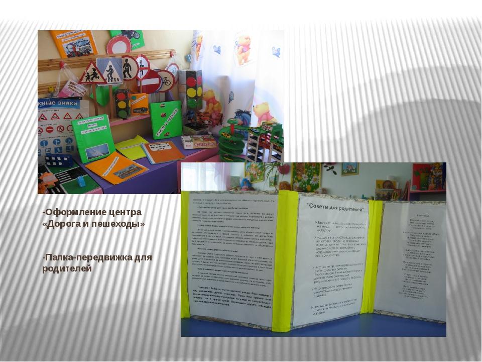 -Оформление центра «Дорога и пешеходы» -Папка-передвижка для родителей