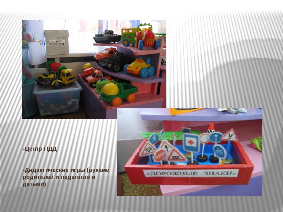 -Центр ПДД -Дидактические игры (руками родителей и педагогов и детьми)