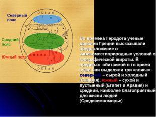 Во времена Геродота ученые древней Греции высказывали предположение о зависи