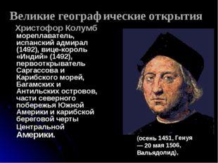 Великие географические открытия Христофор Колумб мореплаватель, испанский адм