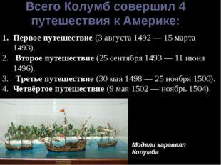 Первое путешествие (3 августа 1492— 15 марта 1493). Второе путешествие (25 с