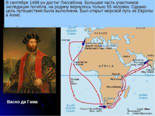 Васко да Гама 8 июля 1497 флотилия в составе четырех кораблей с экипажем в 16