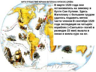 20 сентября 1519 года флотилия из пяти судов с командой в 265 человек во глав