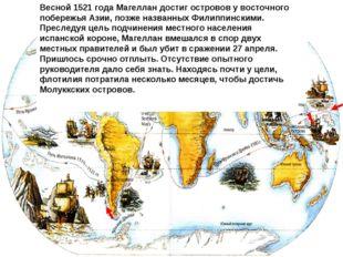 Пройдя пролив, экспедиция направилась к берегам Азии. «Южное море» Магеллан н