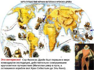Это интересно! Сэр Фрэнсис Дрейк был первым в мире командиром экспедиции, де