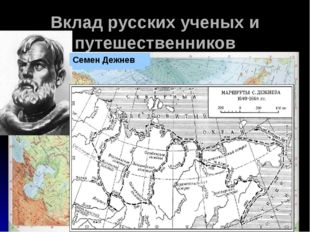 Вклад русских ученых и путешественников Илья Москвитин Ерофей Хабаров Семен Д