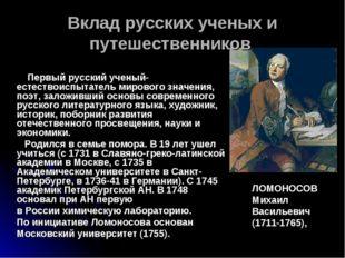 Первый русский ученый-естествоиспытатель мирового значения, поэт, заложивший