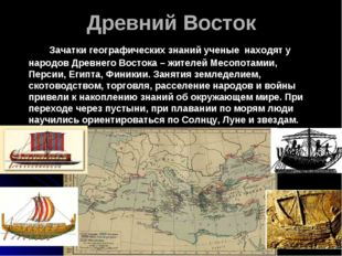 Древний Восток Зачатки географических знаний ученые находят у народов Древнег