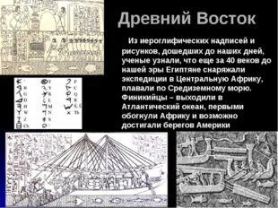 Древний Восток Из иероглифических надписей и рисунков, дошедших до наших дне