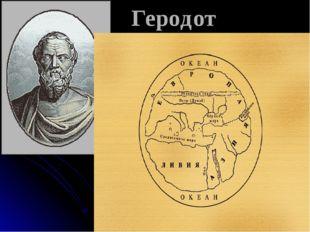 Геродот Древнегреческий ученый, историк, путешественник, оставил потомкам пам