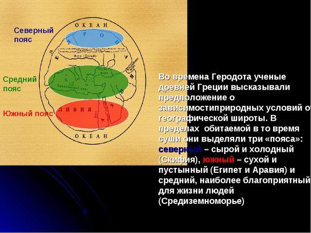 Во времена Геродота ученые древней Греции высказывали предположение о зависи...
