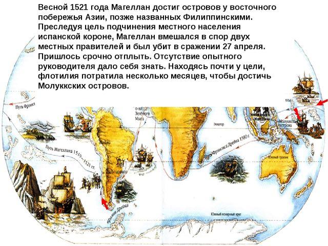 Пройдя пролив, экспедиция направилась к берегам Азии. «Южное море» Магеллан н...