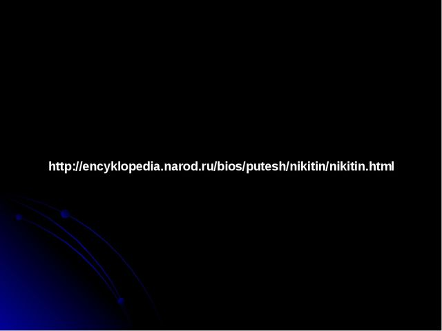 http://encyklopedia.narod.ru/bios/putesh/nikitin/nikitin.html