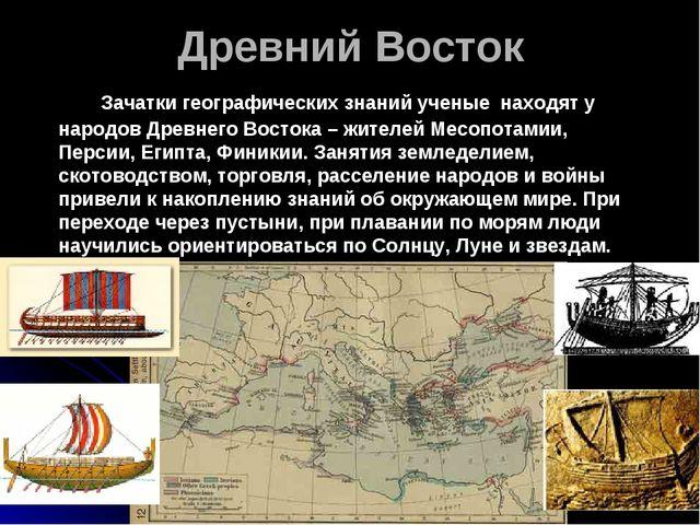 Древний Восток Зачатки географических знаний ученые находят у народов Древнег...