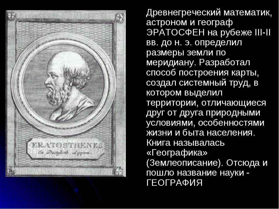 Древнегреческий математик, астроном и географ ЭРАТОСФЕН на рубеже III-II вв....