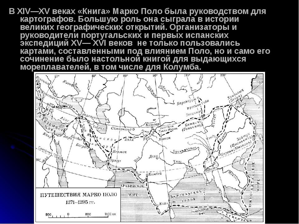 В XIV—XV веках «Книга» Марко Поло была руководством для картографов. Большую...