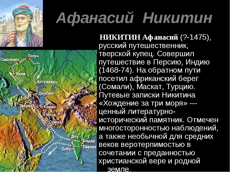 Афанасий Никитин НИКИТИН Афанасий (?-1475), русский путешественник, тверской...