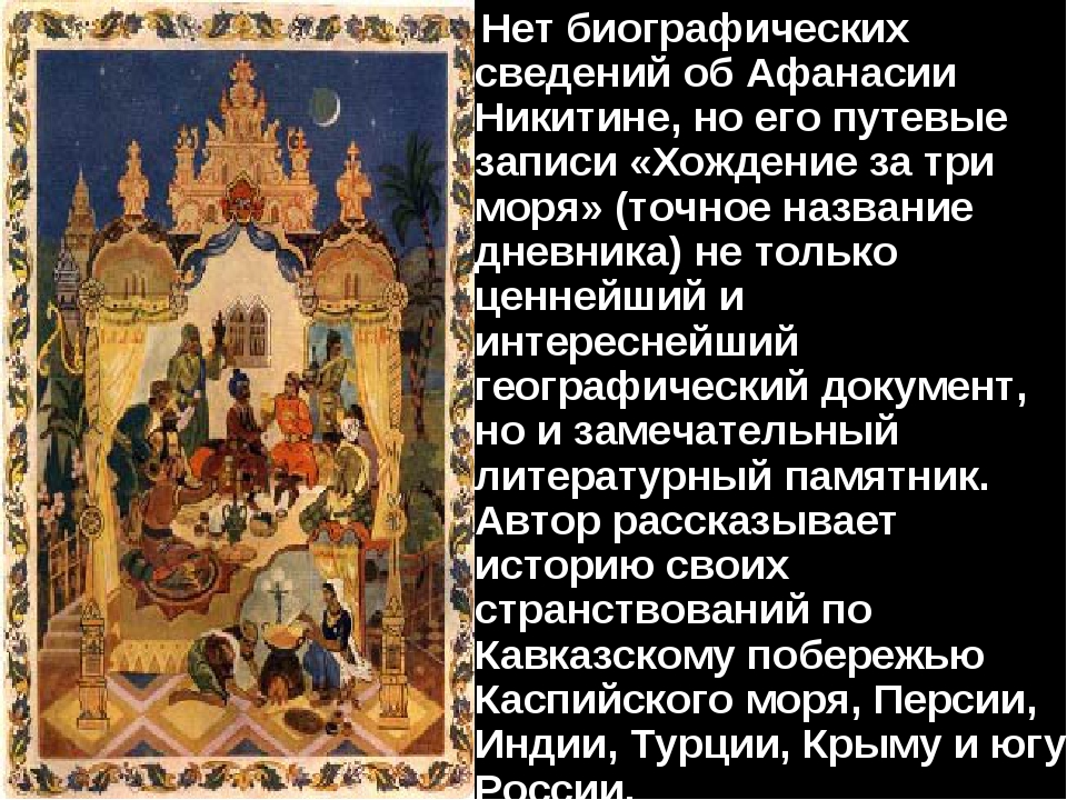 Нет биографических сведений об Афанасии Никитине, но его путевые записи «Хож...