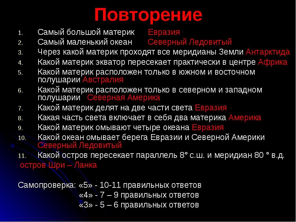 Повторение Самый большой материк Евразия Самый маленький океан Северный Ледов...