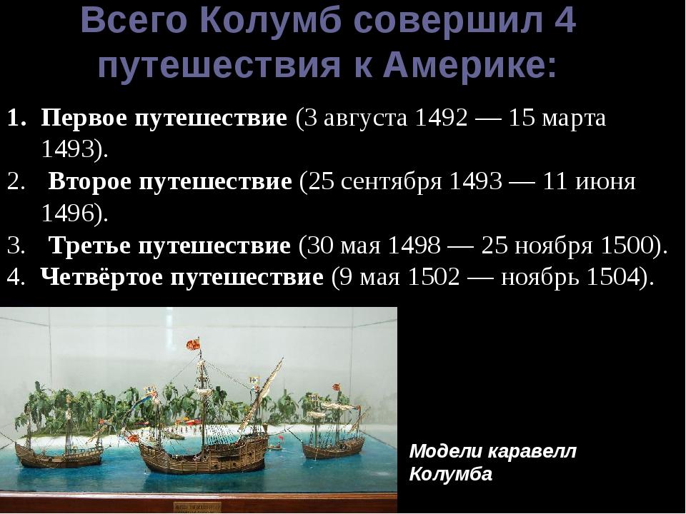 Первое путешествие (3 августа 1492— 15 марта 1493). Второе путешествие (25 с...