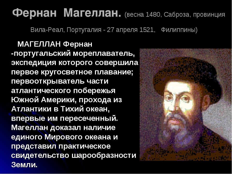 Фернан Магеллан. (весна 1480, Саброза, провинция Вила-Реал, Португалия - 27 а...