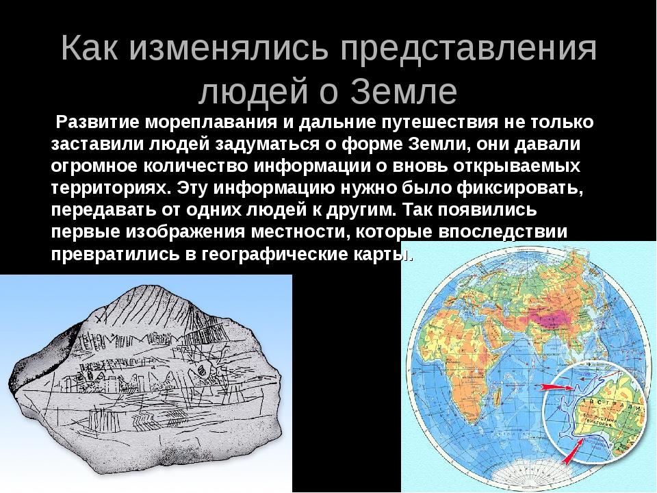 Как изменялись представления людей о Земле Развитие мореплавания и дальние пу...