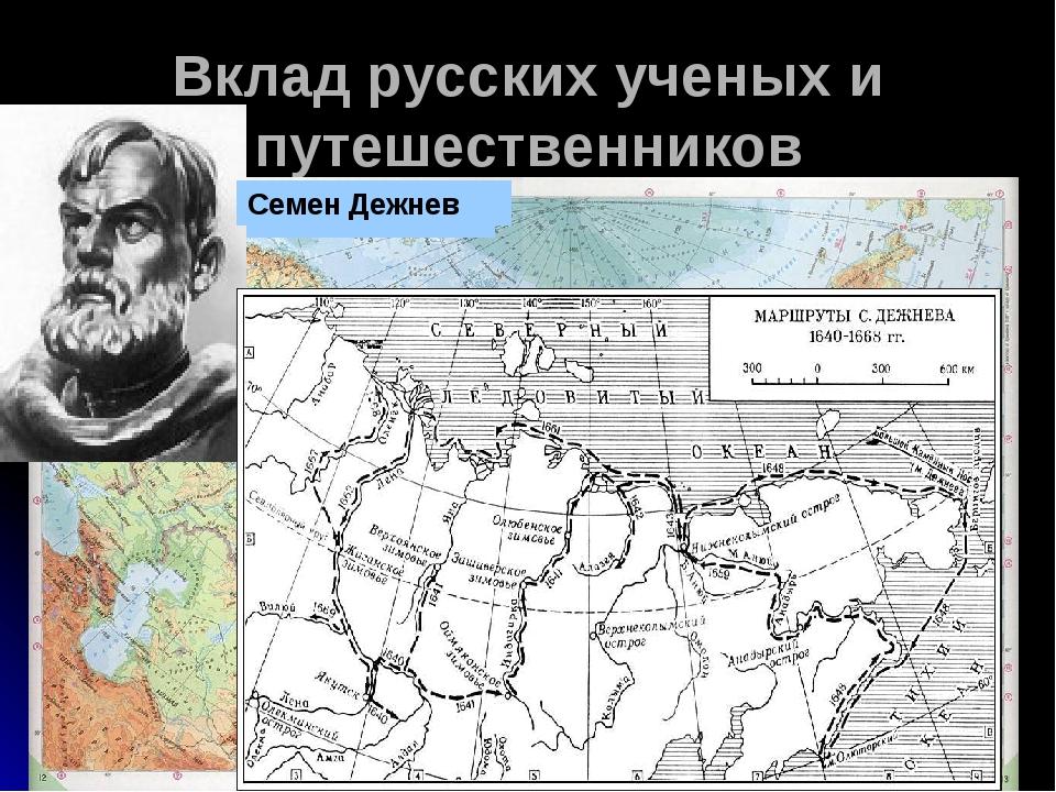 Вклад русских ученых и путешественников Илья Москвитин Ерофей Хабаров Семен Д...