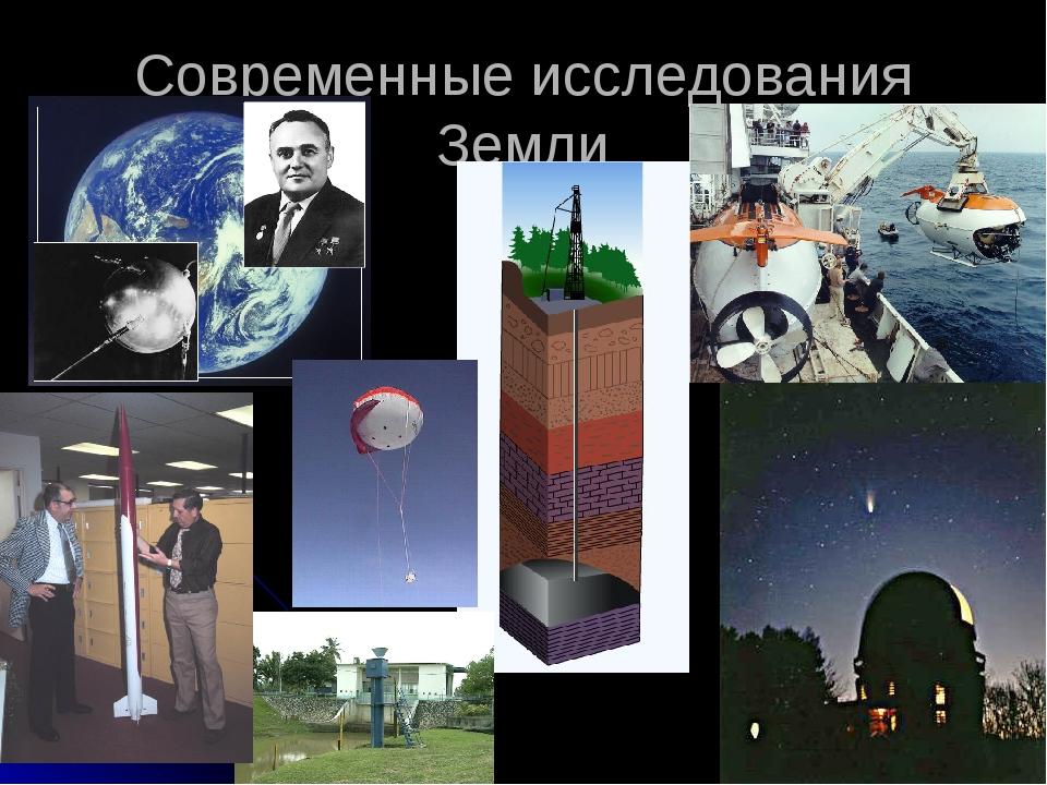 Современные исследования Земли