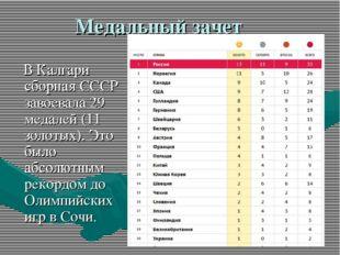 Медальный зачет В Калгари сборная СССР завоевала 29 медалей (11 золотых). Это