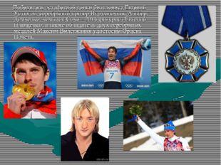 Победитель эстафетной гонки биатлонист Евгений Устюгов, серебряный призер Иг