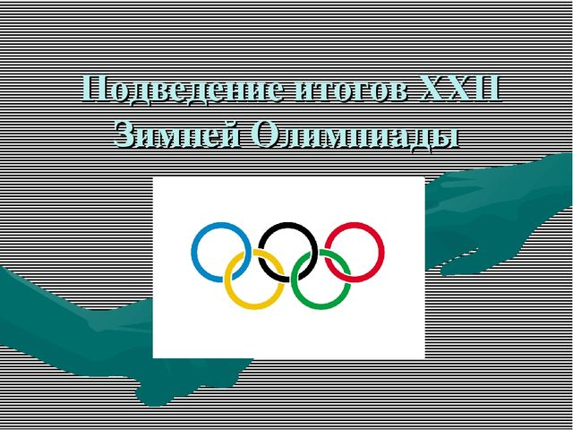 Подведение итогов XXII Зимней Олимпиады