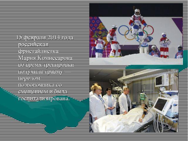 15 февраля 2014 года российская фристайлистка Мария Комиссарова во время тре...