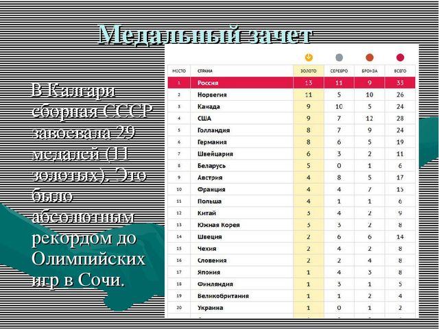 Медальный зачет В Калгари сборная СССР завоевала 29 медалей (11 золотых). Это...