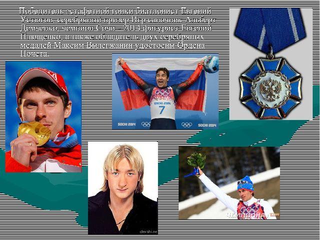 Победитель эстафетной гонки биатлонист Евгений Устюгов, серебряный призер Иг...