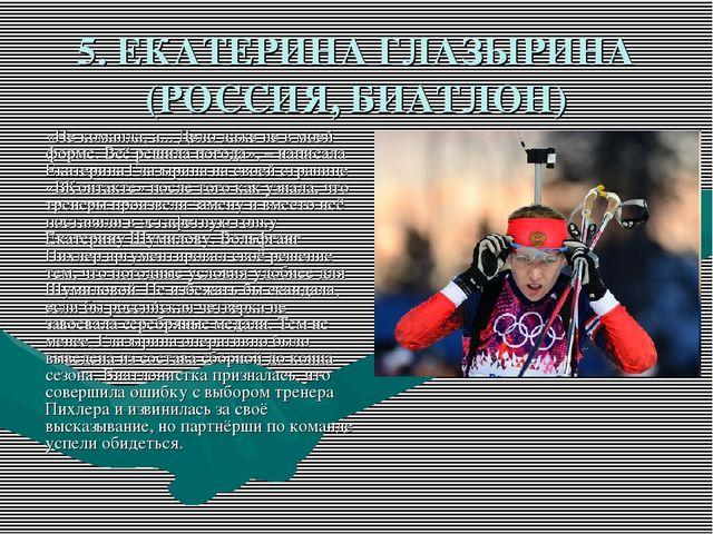 5. ЕКАТЕРИНА ГЛАЗЫРИНА (РОССИЯ, БИАТЛОН) «Не команда, а... Дело даже не в мое...