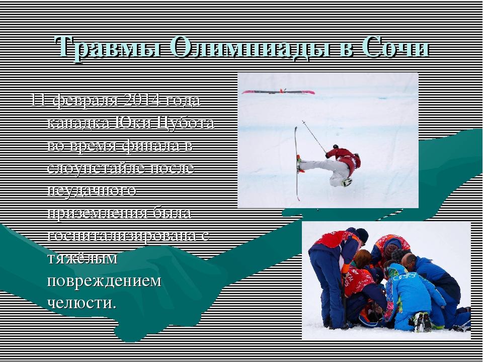 Травмы Олимпиады в Сочи 11 февраля 2014 года канадка Юки Цубота во время фина...