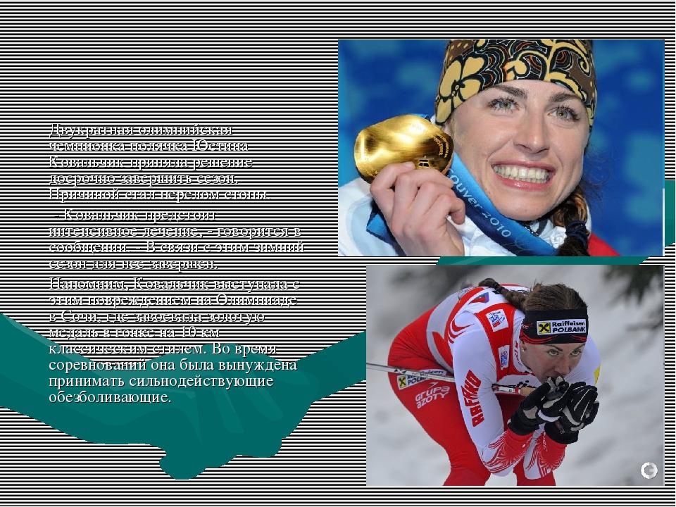 Двукратная олимпийская чемпионка полячка Юстина Ковальчик приняла решение до...