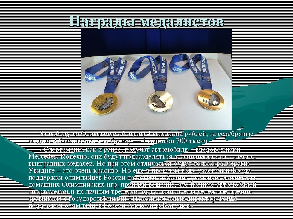 Награды медалистов За победу на Олимпиаде обещаны 4 миллиона рублей, за сереб...