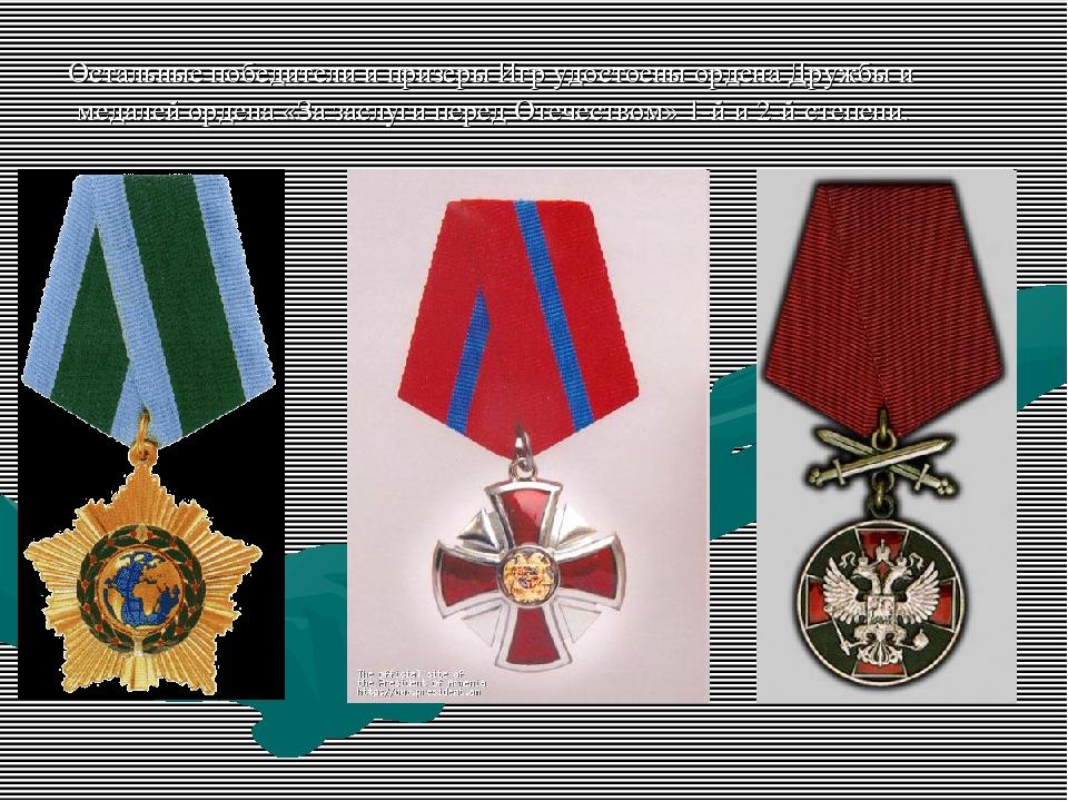 Остальные победители и призеры Игр удостоены ордена Дружбы и медалей ордена...