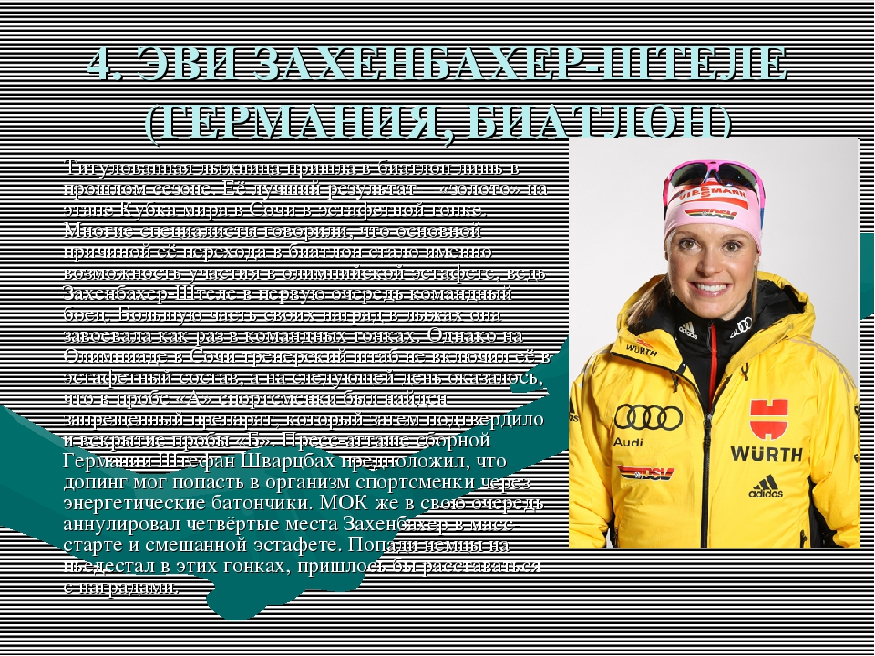 4. ЭВИ ЗАХЕНБАХЕР-ШТЕЛЕ (ГЕРМАНИЯ, БИАТЛОН) Титулованная лыжница пришла в биа...