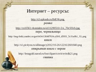 http://s3.uploads.ru/BdO9t.png рамка http://cs10561.vkontakte.ru/u111299510/-